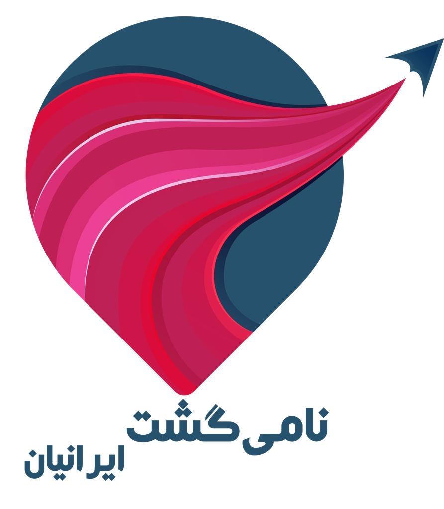 نامی گشت ایرانیان