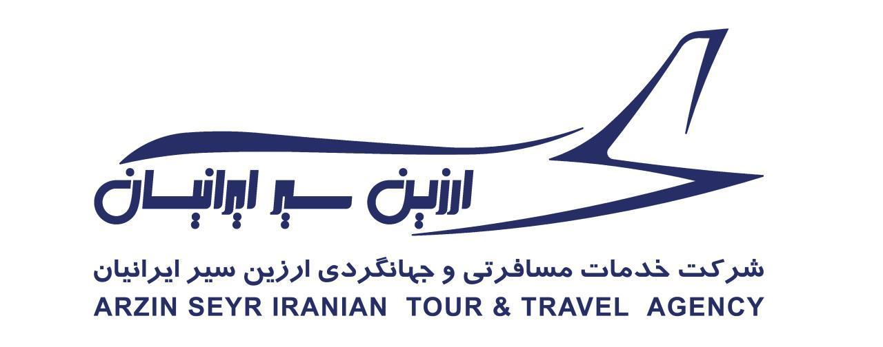 ارزین سیر ایرانیان