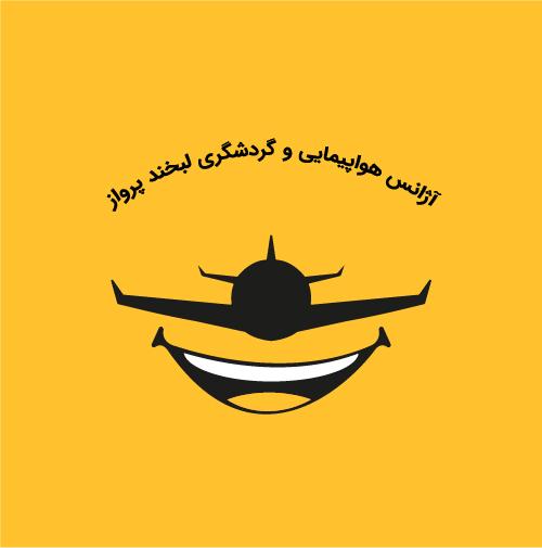 لبخند پرواز