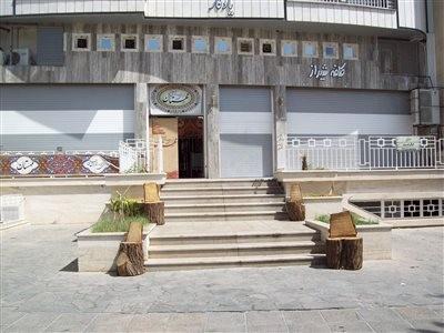 دیزی سرا و رستوران سنتی مهستان شیراز