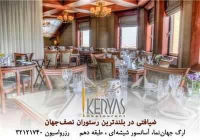 Keryas Restaurant