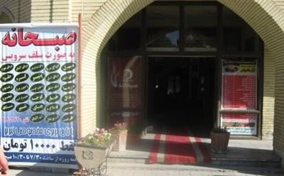 Shahgoli Restaurant