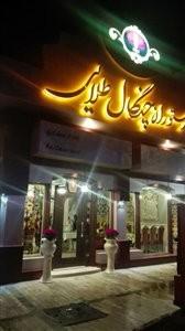 رستوران چنگال طلایی زنجان