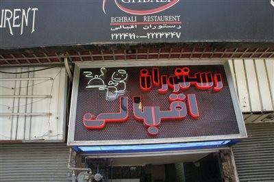 رستوران اقبالی