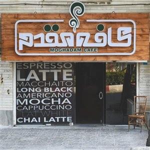 Moghadam Cafe