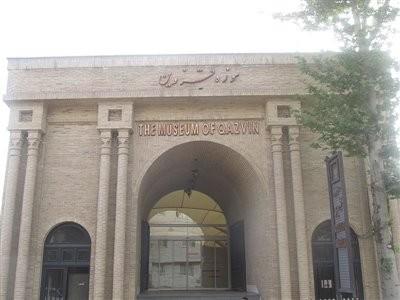 Qazvin Museum