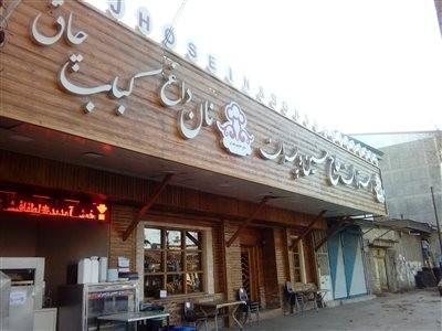 رستوران حاج حسین و پسران