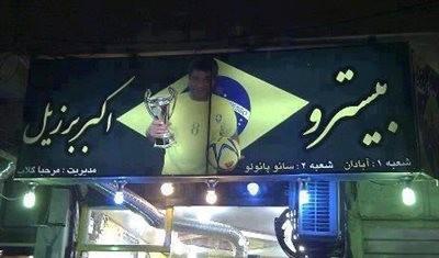 فلافل سرای اکبر برزیلی
