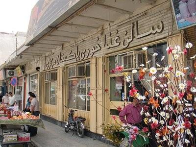 رستوران پاکستانی
