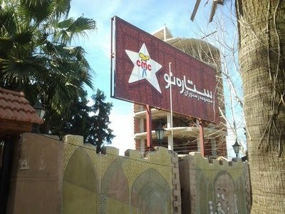 رستوران ستاره نو