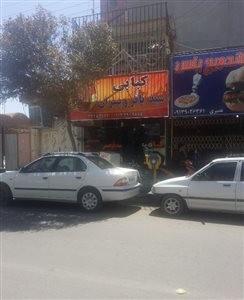 کباب سید باقر حسینی و پسران
