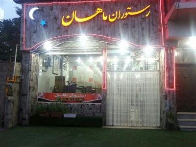 Mahan Restaurant