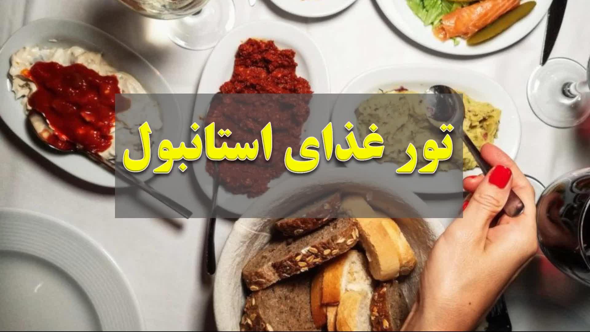 شکم گردی در استانبول