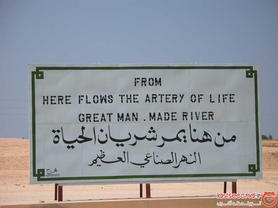 رودخانه ی عظیم دست ساز بشر!
