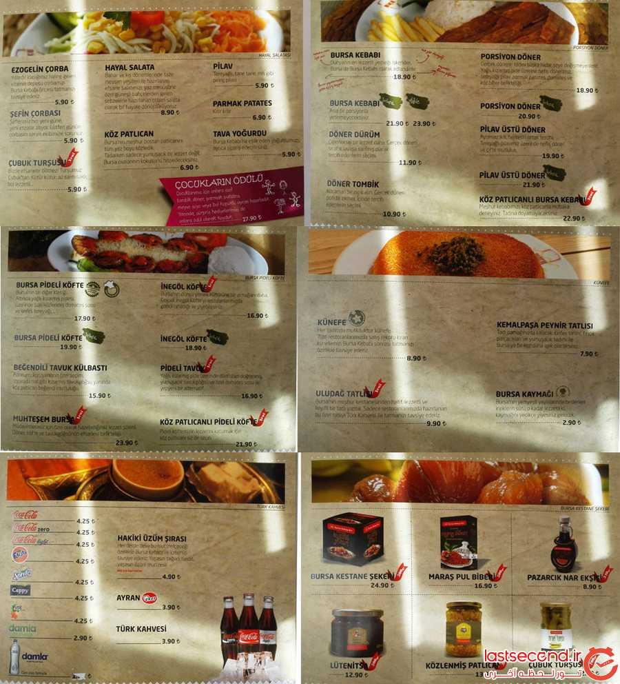 منوی رستوران به همراه قیمت ها