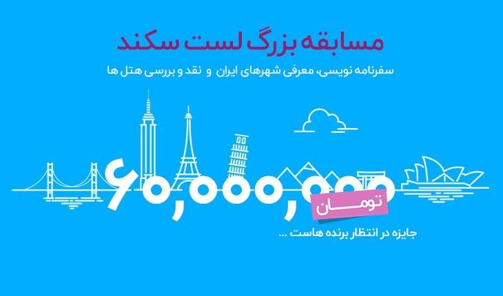 مسابقه سفرنامه نویسی 96 ، معرفی شهرهای ایران و نقد و بررسی هتل ها و آژانس های مسافرتی