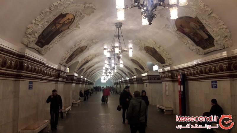 سالن مترو