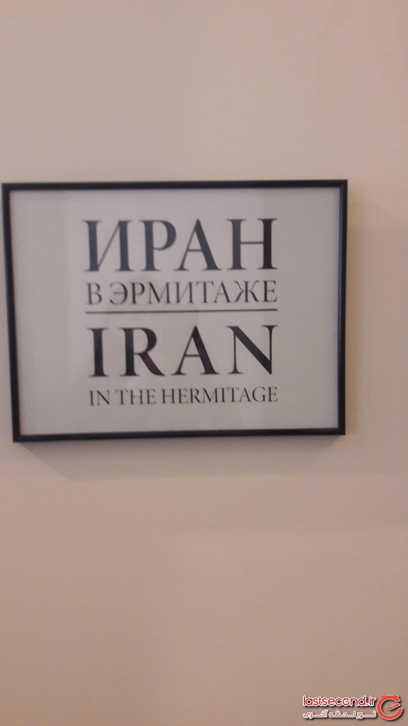ورودی سالن ایران باستان موزه هرمیتاژ