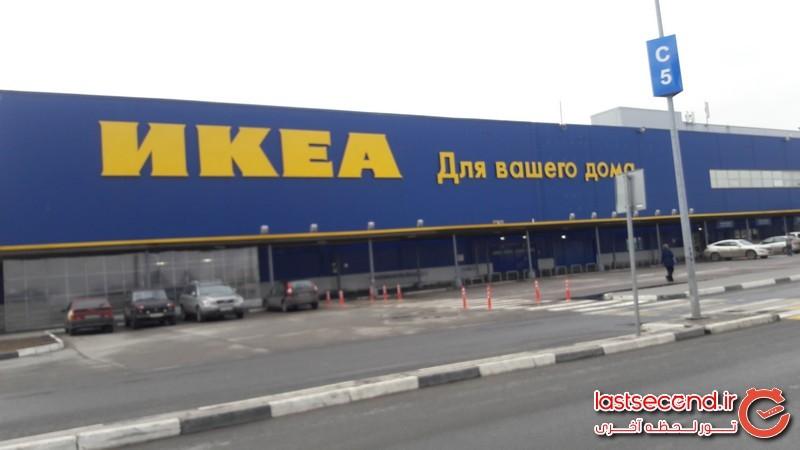 فروشگاه ایکیا