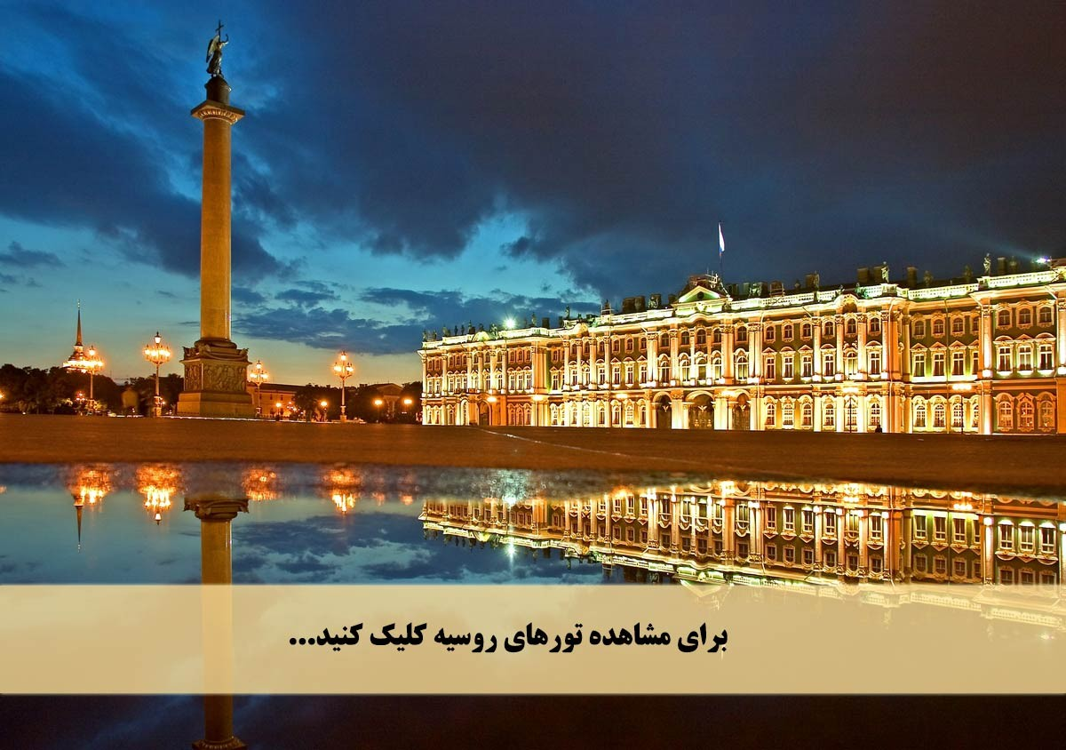 سفر به سرزمین تزارها-سن پترزبورگ