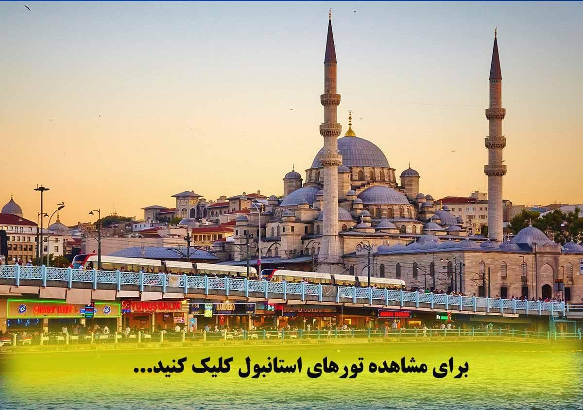 سفر به استانبول رم جدید