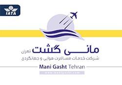 مانی گشت تهران
