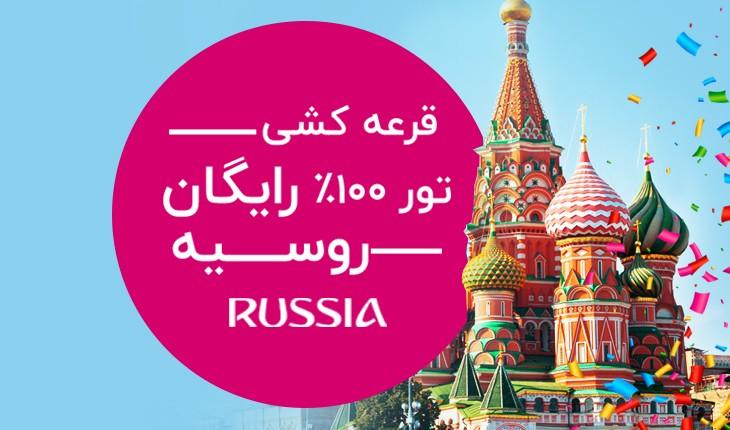 قرعه کشی تور رایگان روسیه 31 شهریور