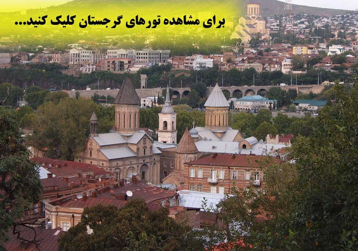 سفرنامه تفلیس و گرجستان