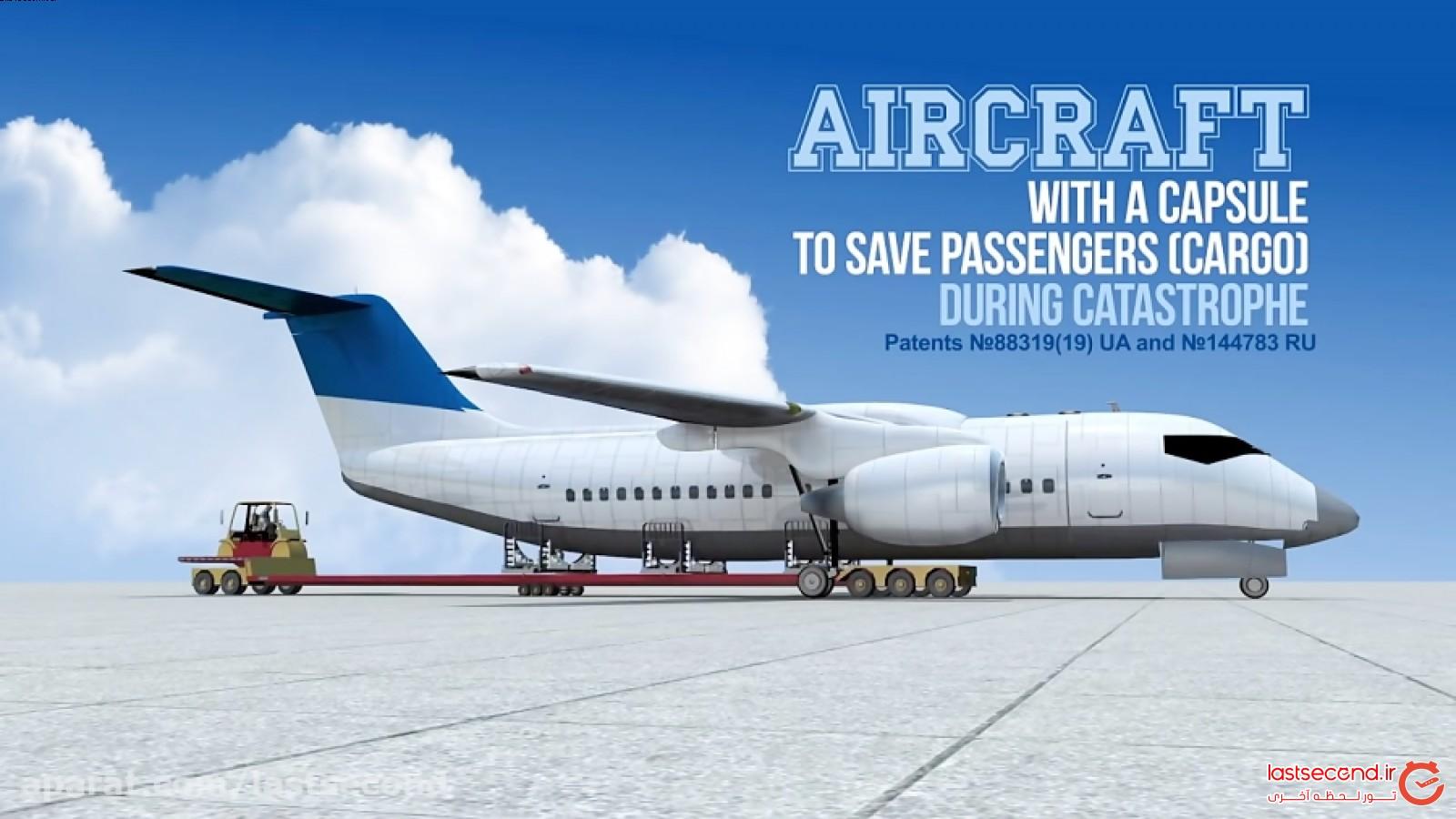 کابین های جدا شونده هواپیما، از ایده تا واقعیت