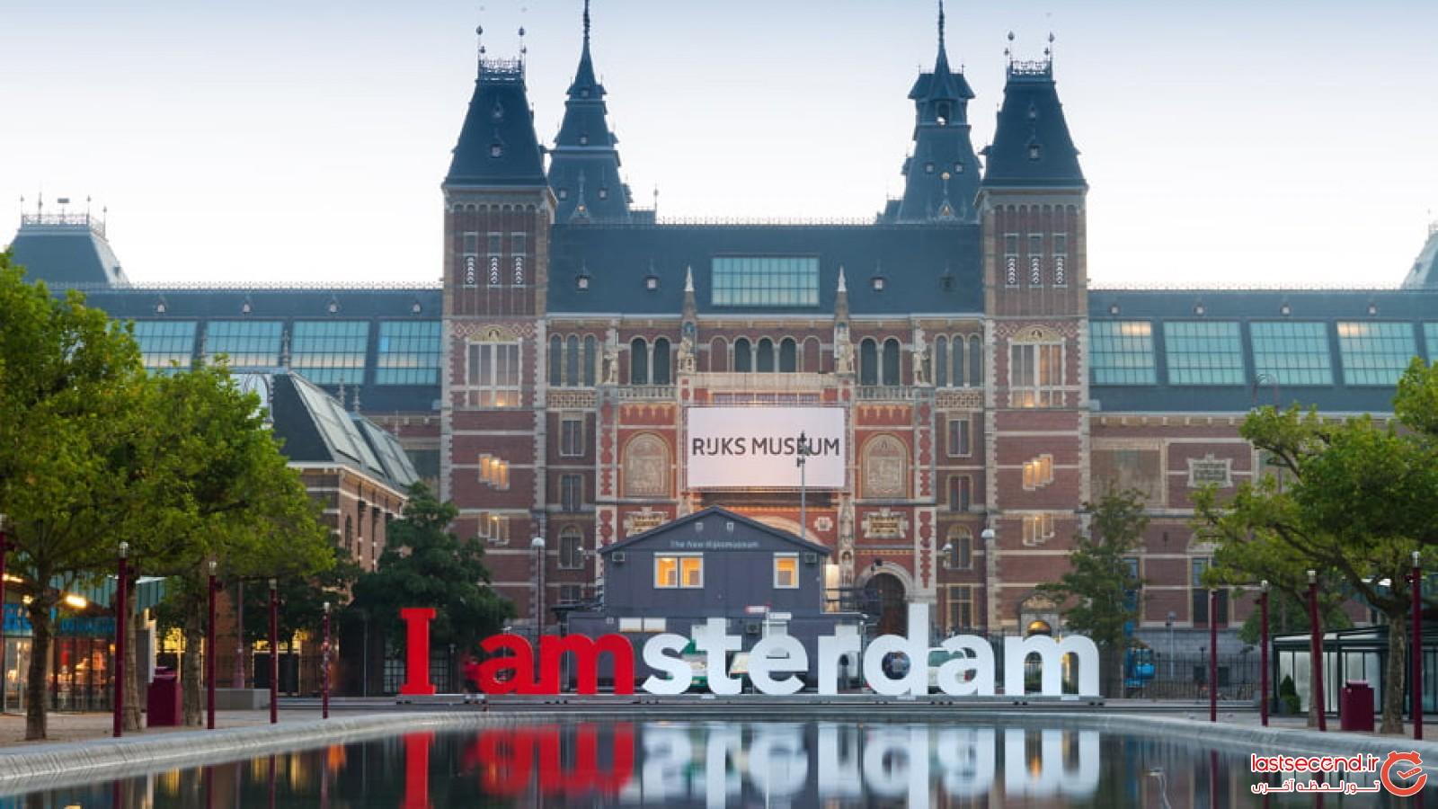 آمستردام، شهری که مثل هیچ جا نیست