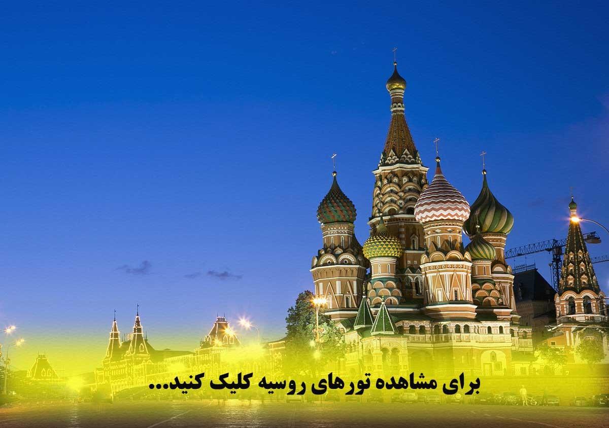 سفرنامه موسکو و سنت پترزبورگ
