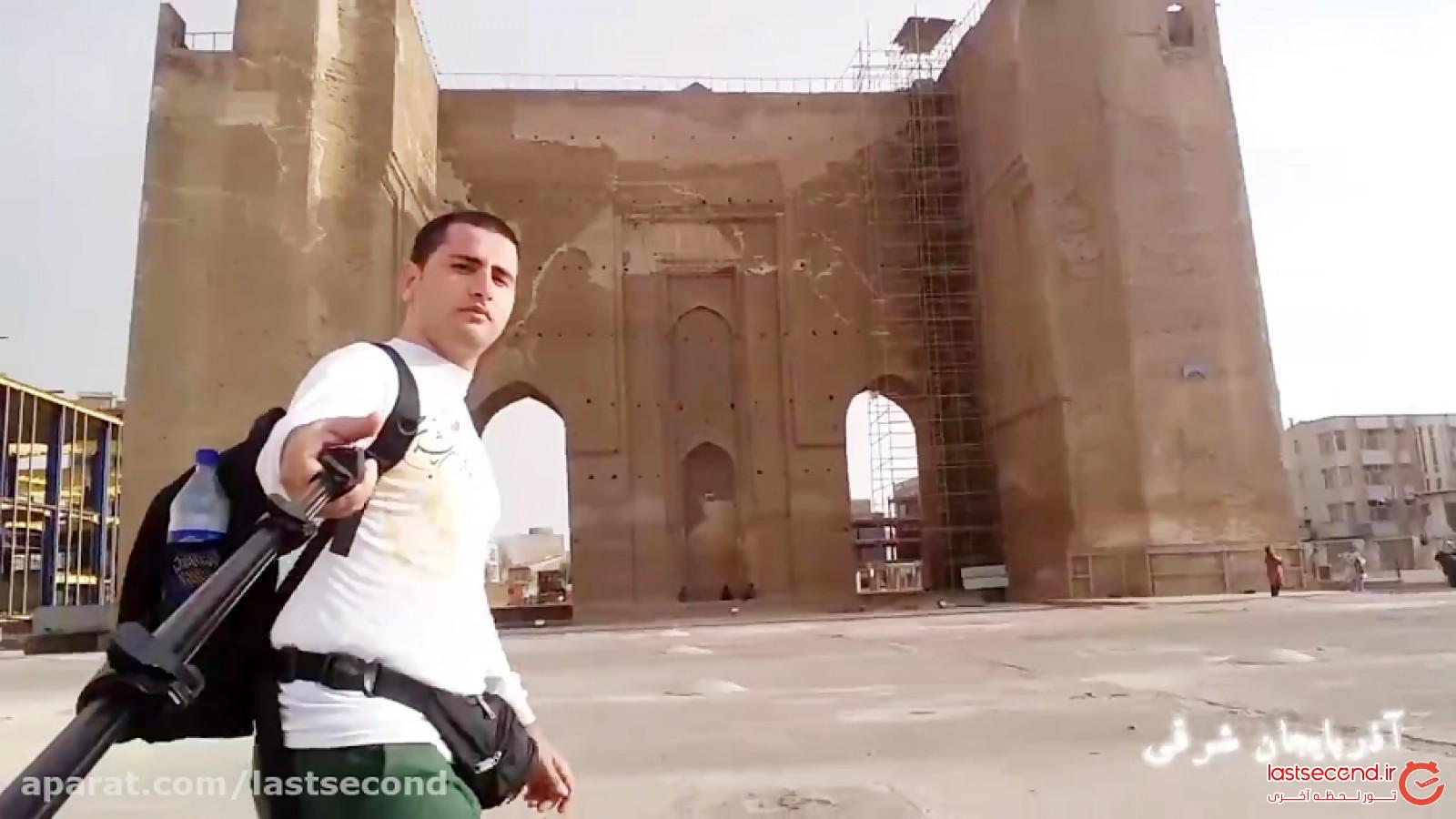 سلفی با آثار تاریخی 31 استان ایران در یک دقیقه