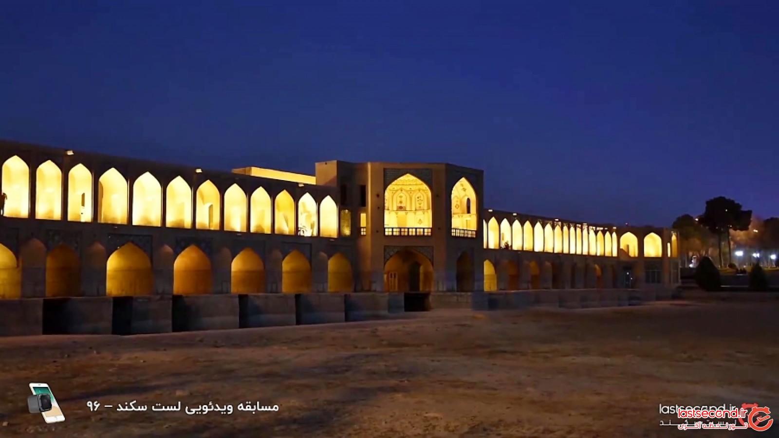 اصفهان شهر زیبایی ها