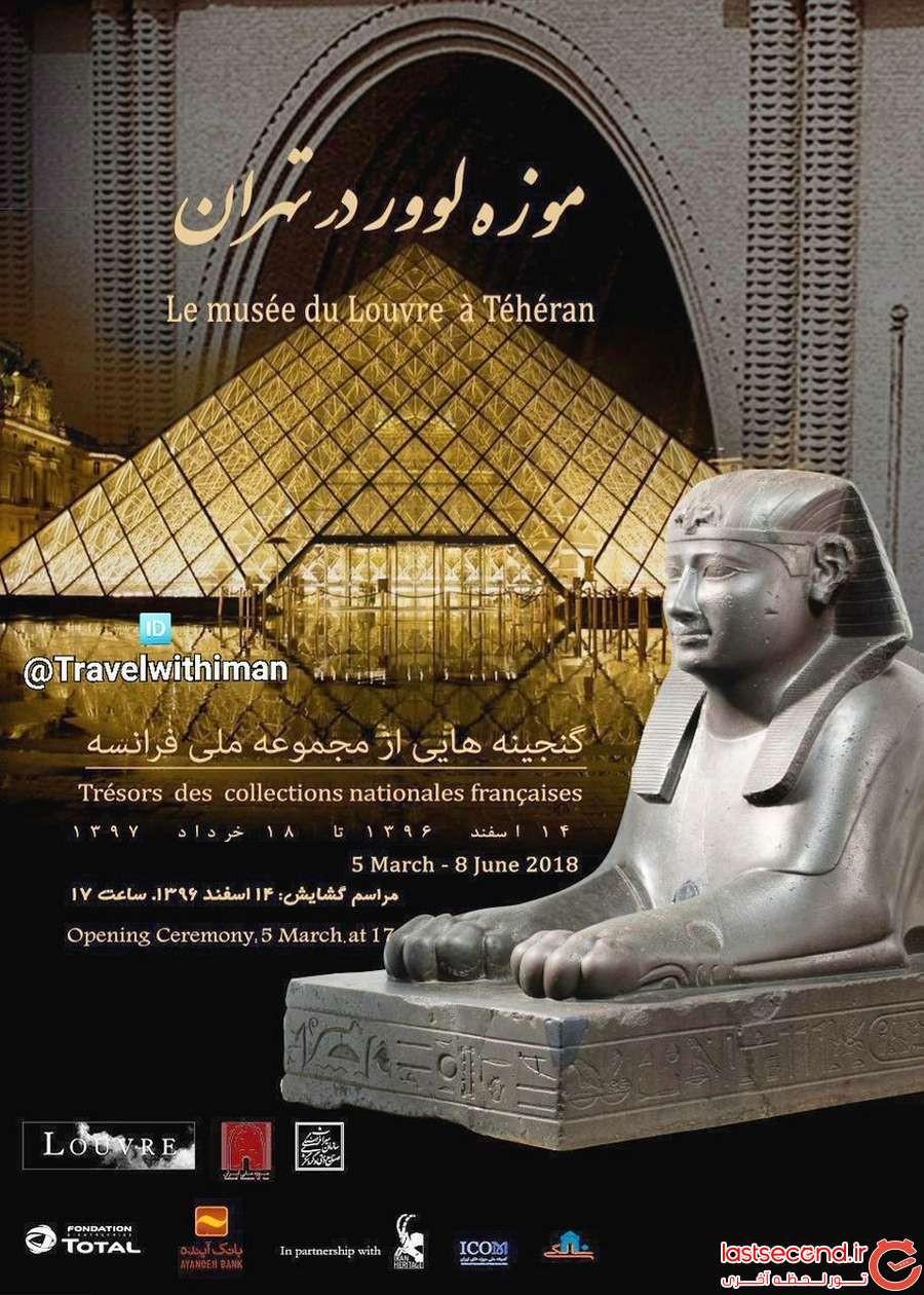 مجموعه ی ارزشمند لوور به موزه ملی ایران می آید