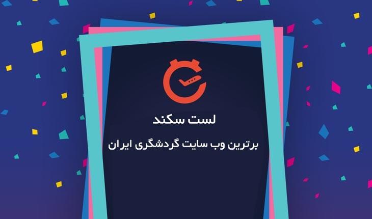 لست سکند برترین وب سایت گردشگری ایران در سال 96
