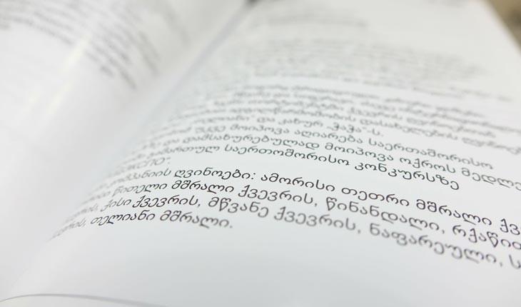 دوازده حقیقت باورنکردنی در مورد زبان گرجی