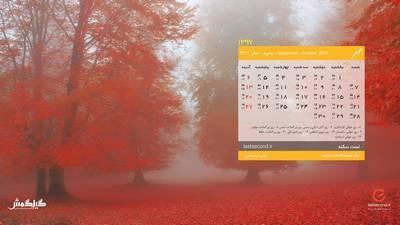 سال تحویل 1397 روز تحویل سال 97 تقویم و سالنامه تقویم 97 ژئوفیزیک تقویم 97 در یک نگاه تقویم 97 با مناسبت ها تقویم 97 pdf تعطیلات نوروزی تعطیلات رسمی 97