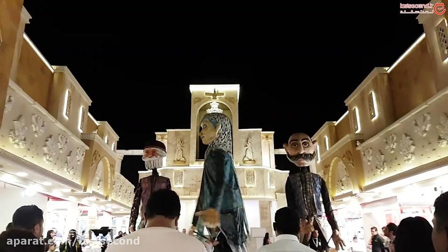رقص و موسیقی در غرفه ایران در دهکده جهانی، دبی