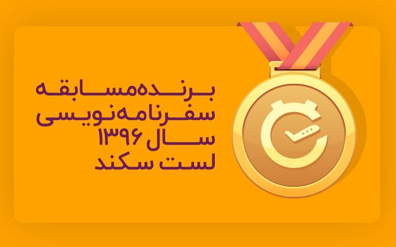 winner-2.jpg
