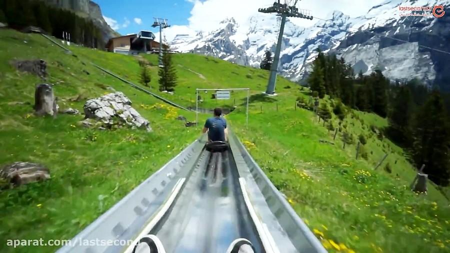 سرسره ای که شما را به دامان طبیعت سوئیس میبرد