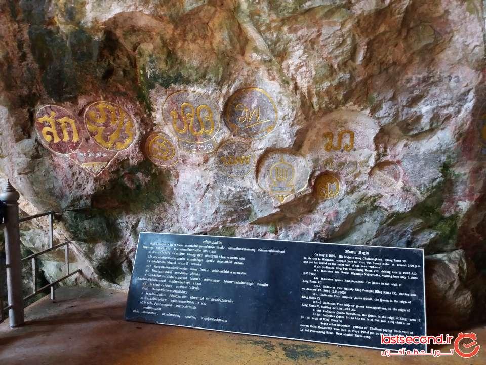 یادگاری پادشاهان تایلند