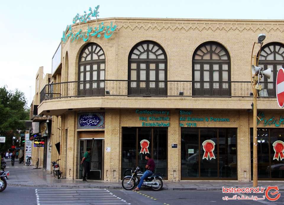 فروشگاه حاج خلیفه
