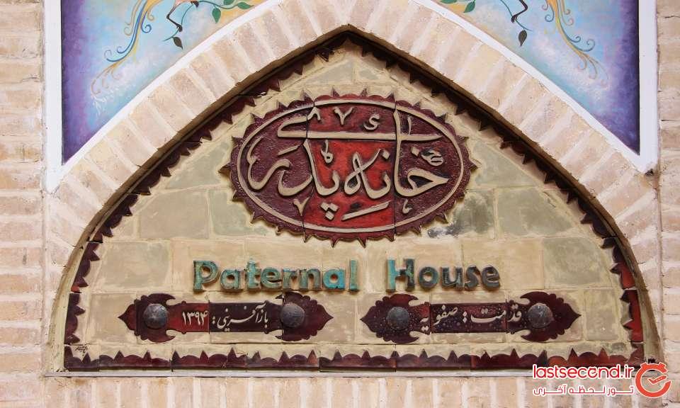 سردرب عمارت خانه پدری یزد