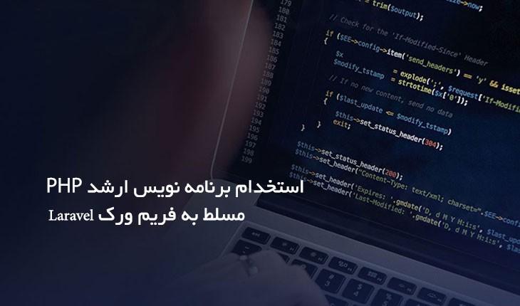 استخدام برنامه نویس ارشد PHP