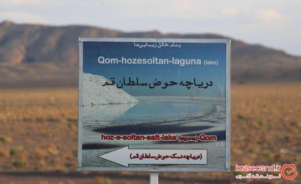 دریاچه حوض سلطان یزد