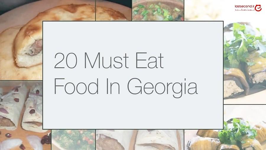 20 غذایی که باید در گرجستان امتحان کنید