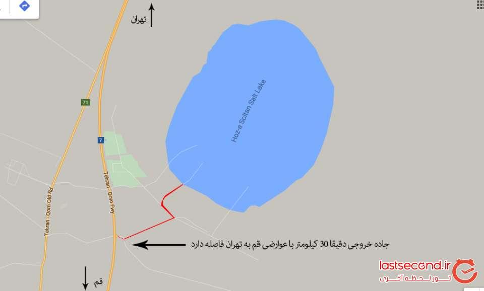 نقشه دسترسی به دریاچه حوض سلطان