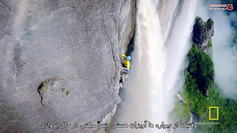 بالا رفتن از آبشار آنجل در ونزوئلا