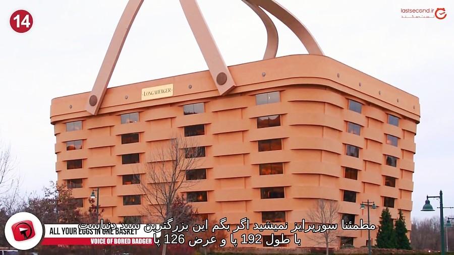 17 ساختمان باورنکردنی در دنیا