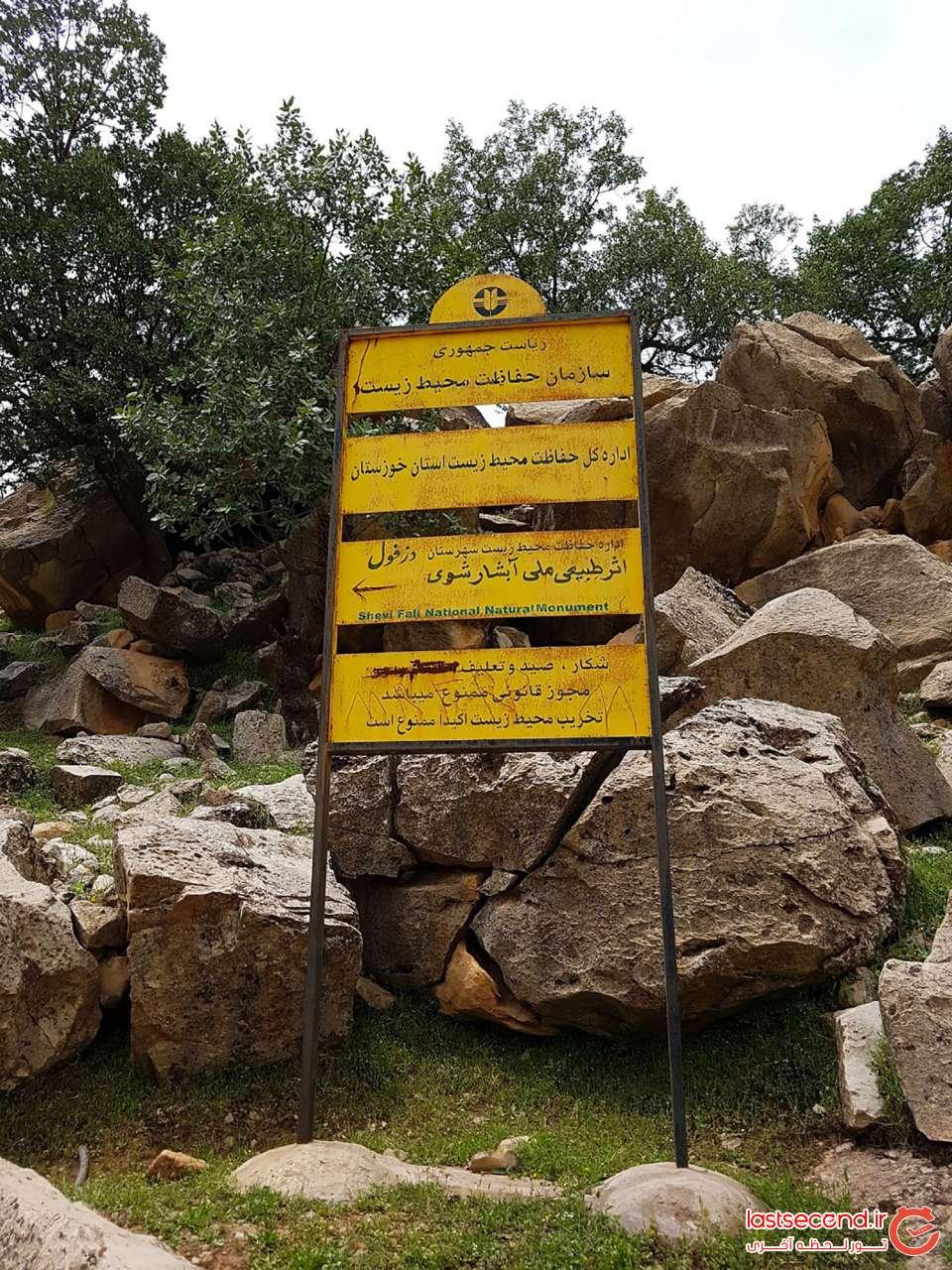 آبشار شوی اولین اثر طبیعی ملی ثبت شده ایران